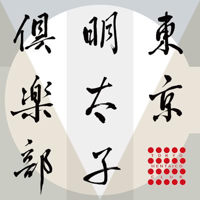 kanjiTMC-bk.jpg